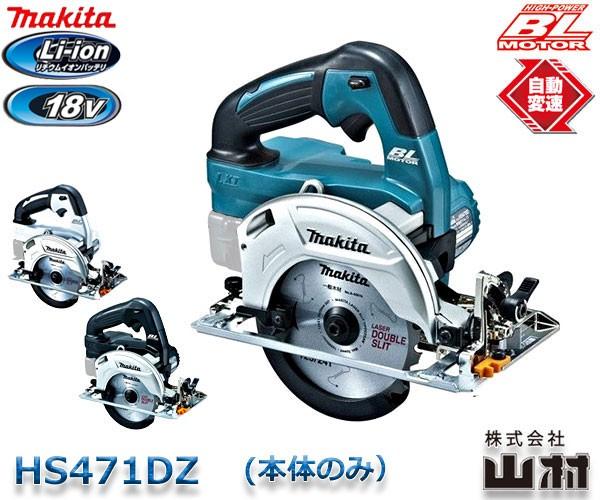 マキタ 充電式マルノコ 18V 125mm HS471DZ ...