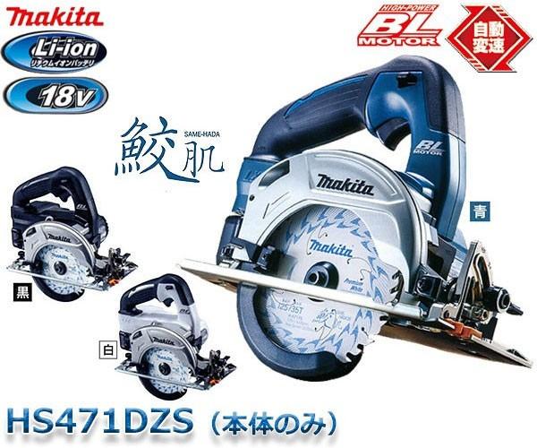 マキタ 充電式マルノコ 18V 125mm HS471DZS ...