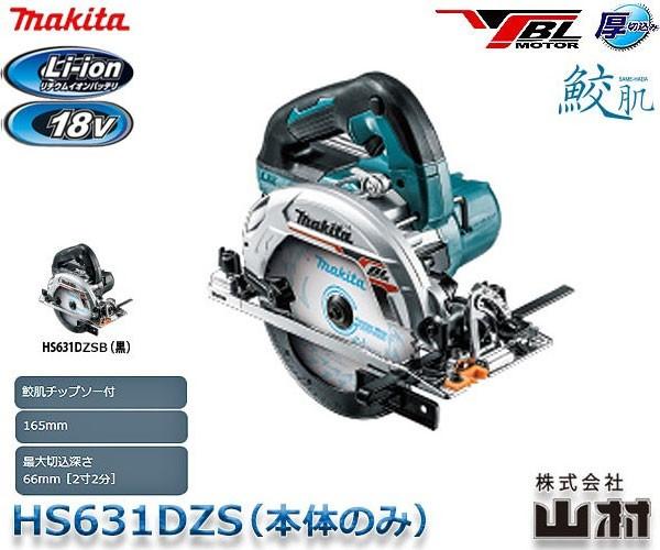 マキタ 充電式マルノコ 18V 165mm HS631DZS ...