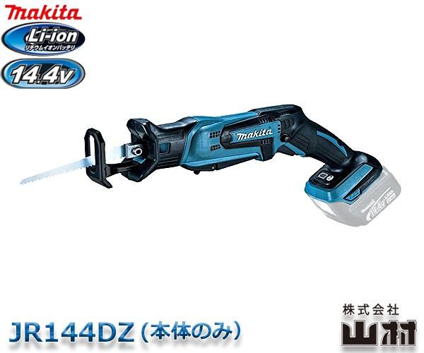 マキタ 充電式レシプロソー 14.4V JR144DZ 本...