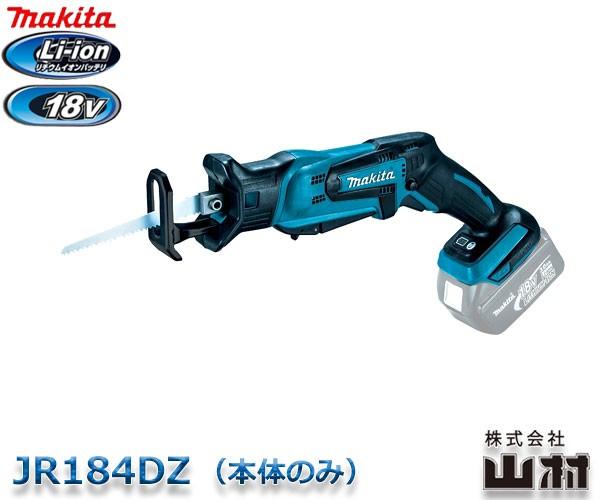 マキタ 充電式レシプロソー 18V JR184DZ 本体...