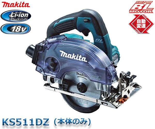 マキタ 充電式防じんマルノコ 18V 125mm KS51...