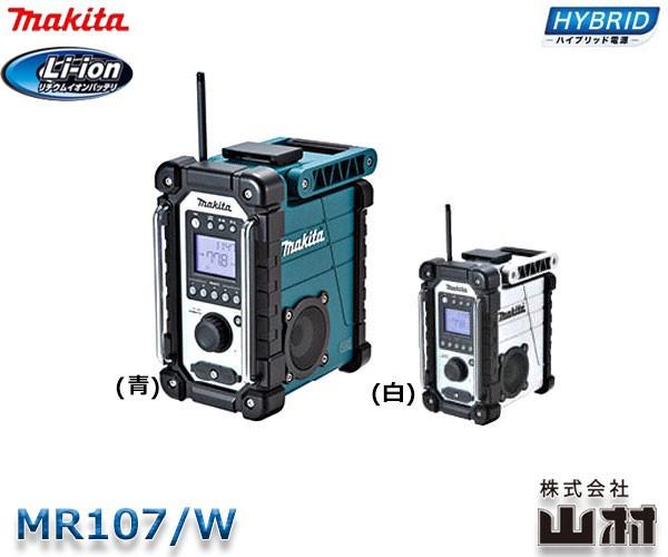 マキタ 充電式ラジオ MR107 「シンプルタイプ...