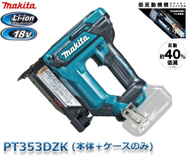 マキタ 充電式ピンタッカ 18V PT353DZK 本体...