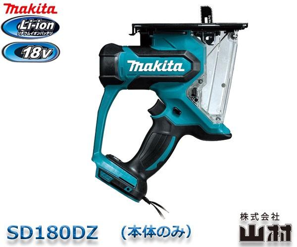 マキタ 充電式ボードカッタ 18V SD180DZ 本体...