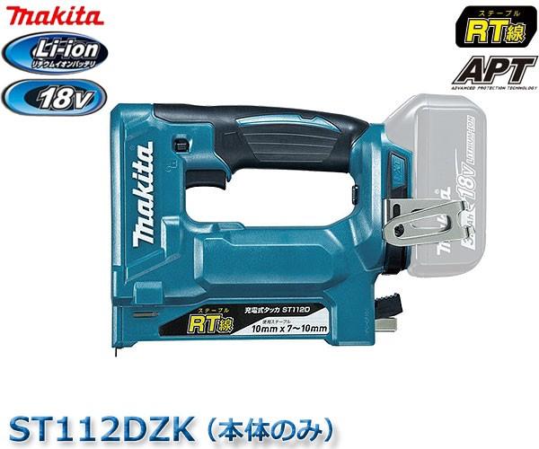 マキタ 充電式タッカ 18V ST112DZK RT線 10m...