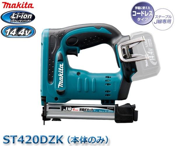 マキタ 充電式タッカ 14.4V ST420DZK J線4mm...