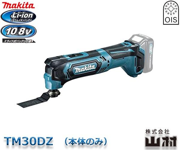 マキタ 充電式マルチツール 10.8V TM30DZ 本...