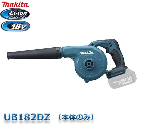 マキタ 充電式ブロア 18V UB182DZ 本体のみ(...