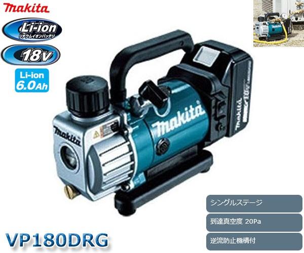 マキタ 18V コードレス真空ポンプ VP180DRG 6...