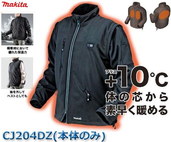 マキタ 充電式暖房ジャケット  CJ204DZ 本体の...