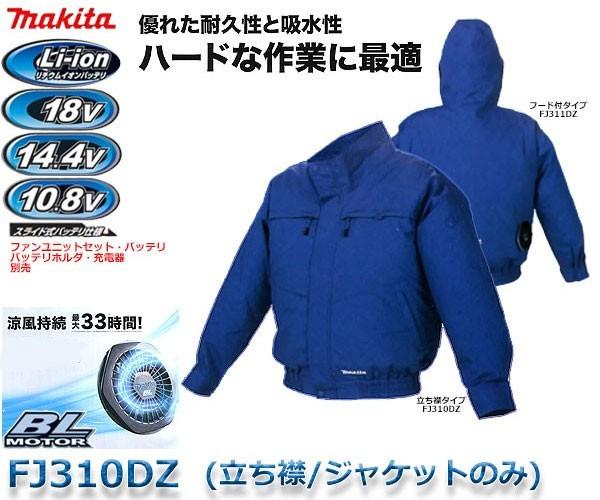 マキタ 充電式ファンジャケット 綿 立ち襟 FJ...