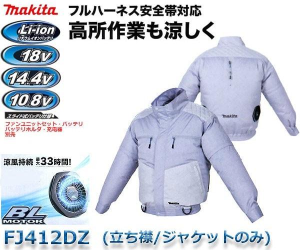 マキタ 充電式ファンジャケット チタン加工+ポ...