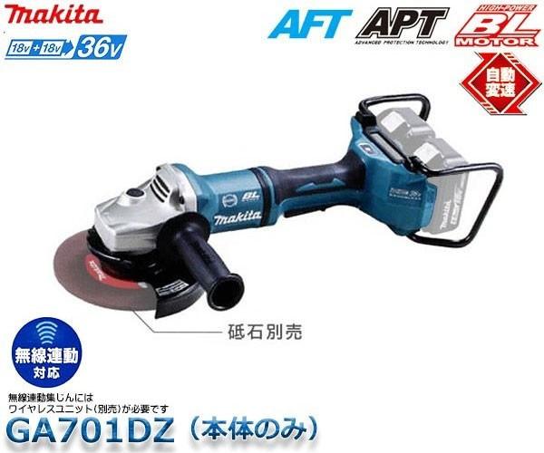 マキタ 36V 180mm 充電式ディスクグラインダ ...