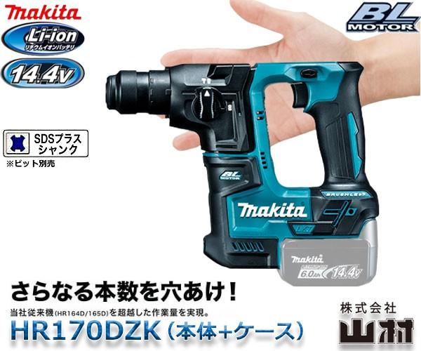 マキタ 充電式ハンマドリル 14.4V HR170DZK ...