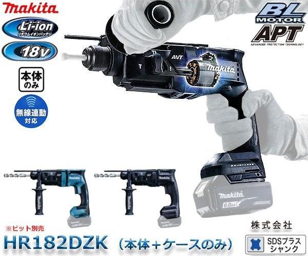 マキタ 18V 充電式ハンマドリル HR182DZK (SD...