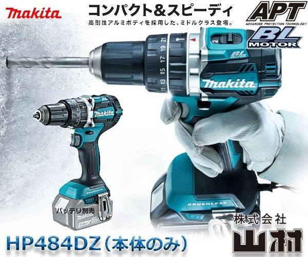 マキタ 充電式振動ドライバドリル 18V HP484DZ...