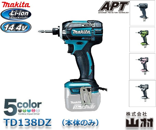 マキタ 充電式インパクトドライバ 14.4V TD138...