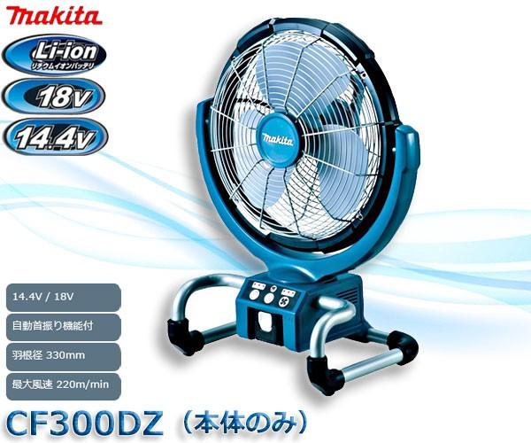マキタ 充電式産業扇 14.4V/18V ACアダプタ付 ...