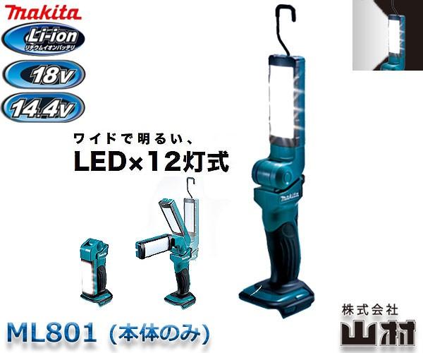マキタ 充電式LEDワークライト 14.4V-18V M...