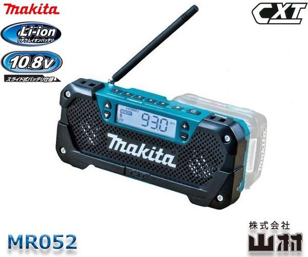 マキタ 充電式ラジオ MR052 ワイドFM対応 (...