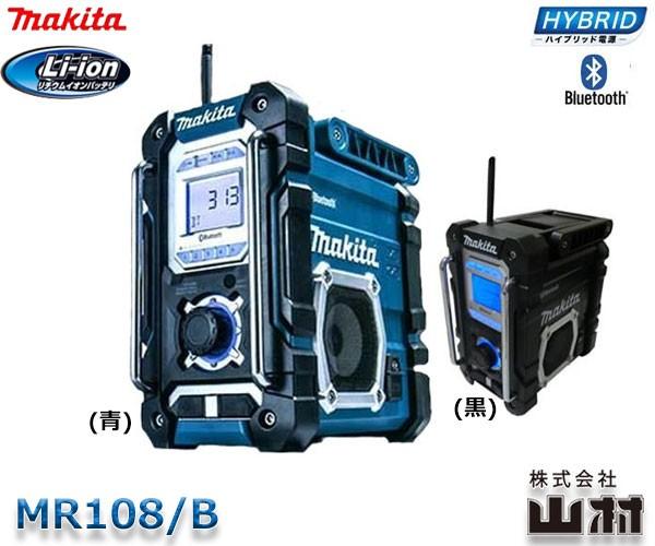 マキタ 充電式ラジオ MR108 「Bluetooth Ver4...