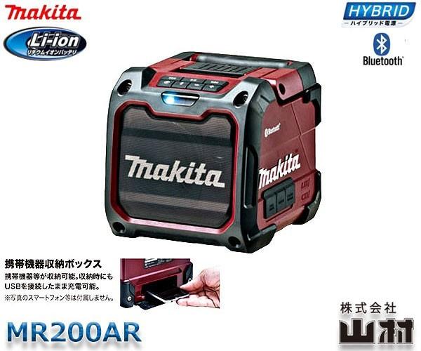 マキタ 【限定色】 充電式スピーカー MR200AR...