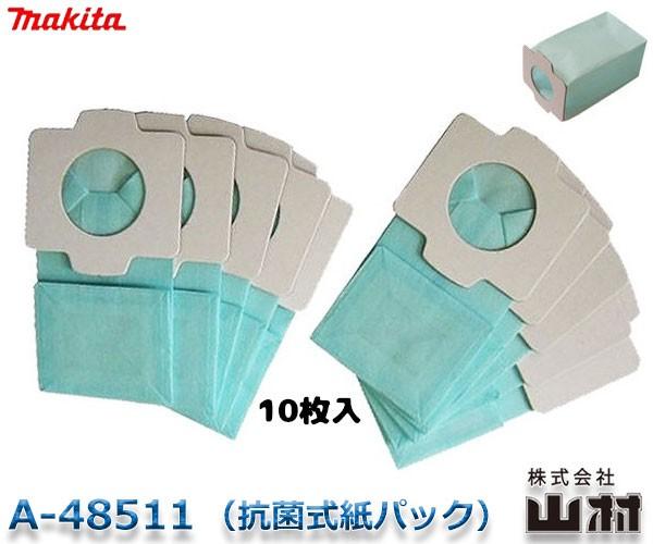 マキタ 充電式クリーナー用抗菌式紙パック(10...