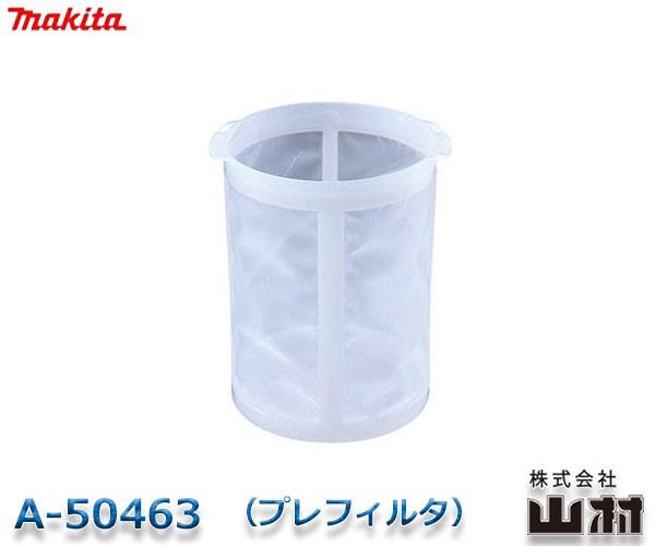 マキタ 充電式クリーナー用プレフィルタ A-5046...