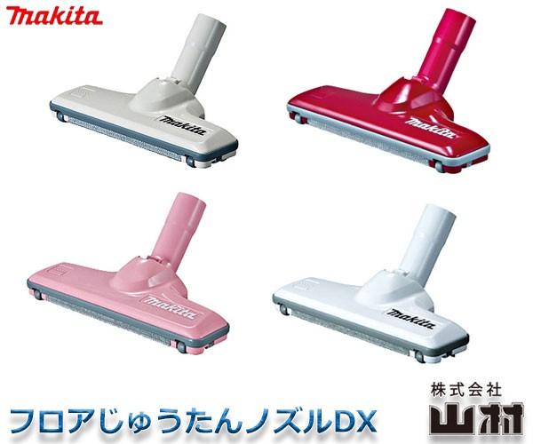 マキタ 充電式クリーナー用 じゅうたん用ノズル...