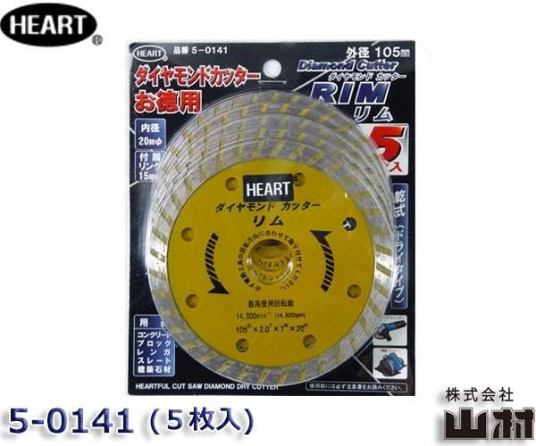 ハートフルジャパン お徳用(5枚入) 105mm ダ...
