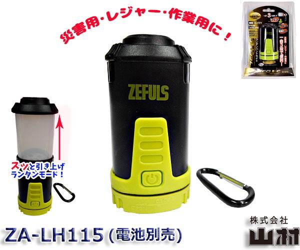 ZEFULS ランタンハンドライト 1台3役! ZA-L...