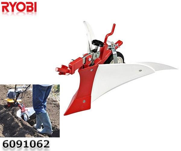 リョービ 耕うん機用 培土器 6091062