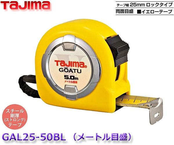 タジマ コンベックス 剛厚ロック-25 (5.0m) ...