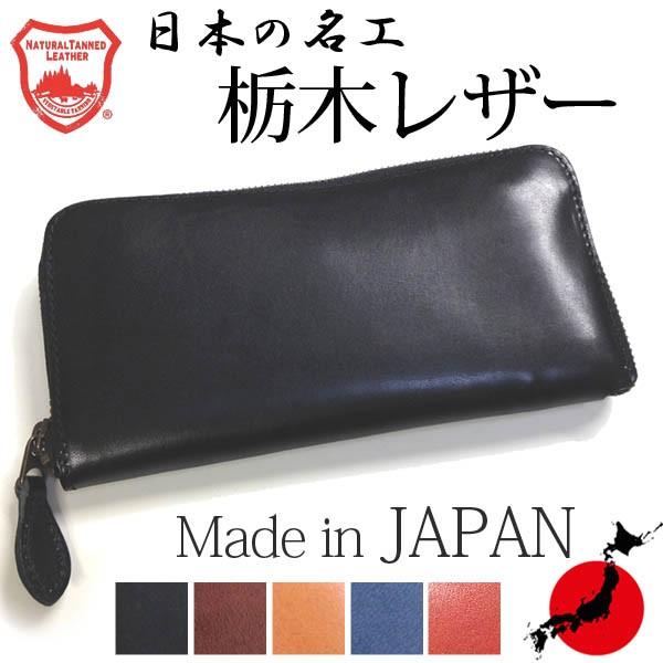 長財布 メンズ 送料無料【tachiya】栃木レザー牛...