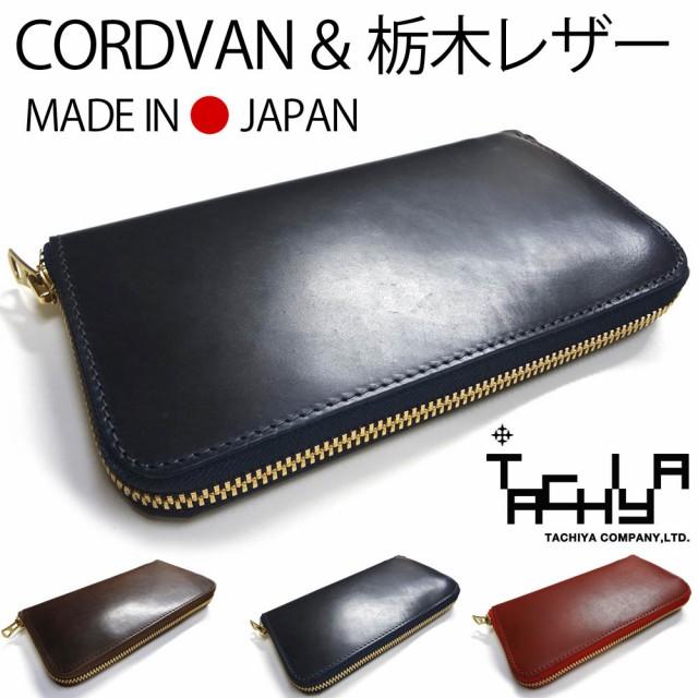 長財布 送料無料【tachiya】日本製コードバンラウ...