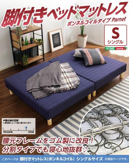脚付きマットレスベッド【-Parnet-パルネ】(ボン...