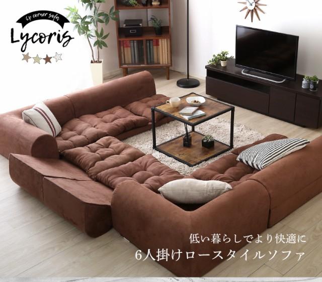 3人掛けフロアコーナーソファ(2セット)【Lycoris-...