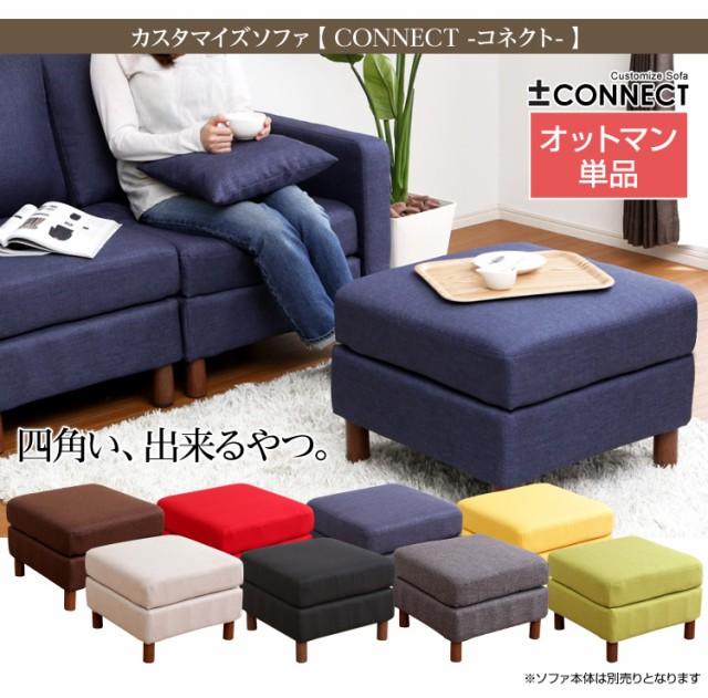 カスタマイズソファ【-Connect-コネクト】(オッ...