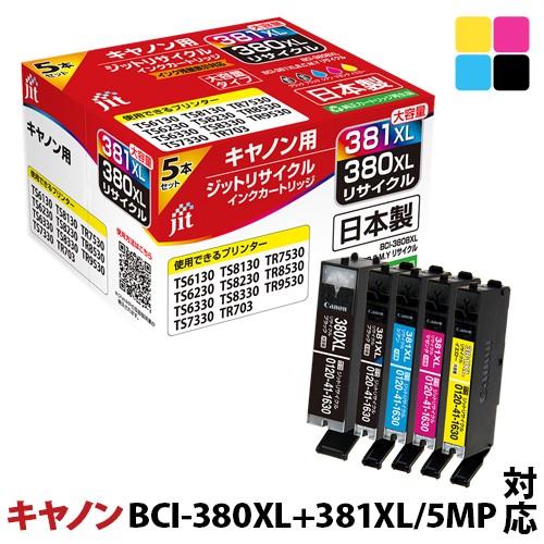 インク キヤノン Canon BCI-381XL+380XL/5MP(大容...