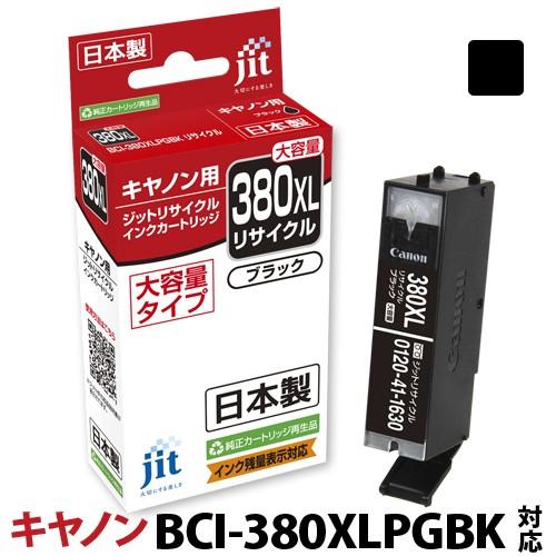 インク キヤノン Canon BCI-380XLPGBK(大容量) ブ...