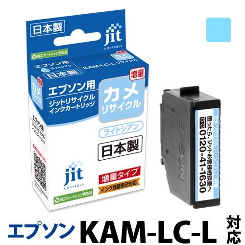 インク エプソン EPSON KAM-LC-L(カメ) ライトシ...