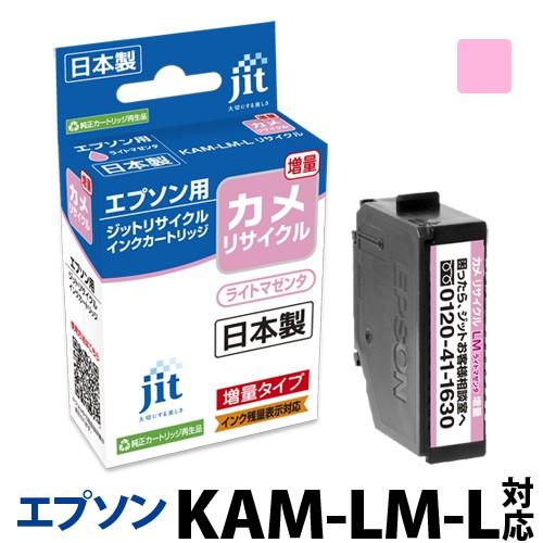 インク エプソン EPSON KAM-LM-L(カメ) ライトマ...