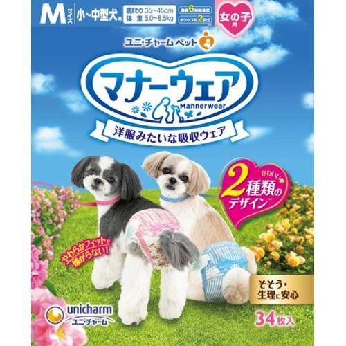 マナーウェア 女の子用Mサイズ小〜中型犬用 34枚