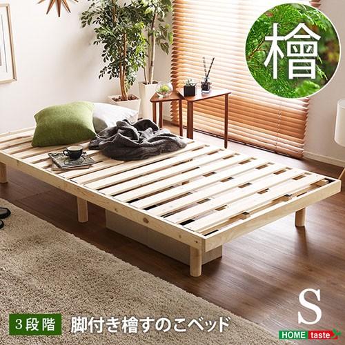 ホームテイスト 総檜脚付きすのこベッド(シングル...