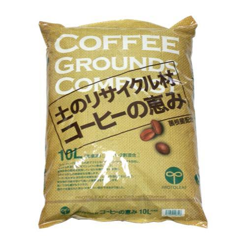 プロトリーフ 土のリサイクル材コーヒーの恵み 5L...