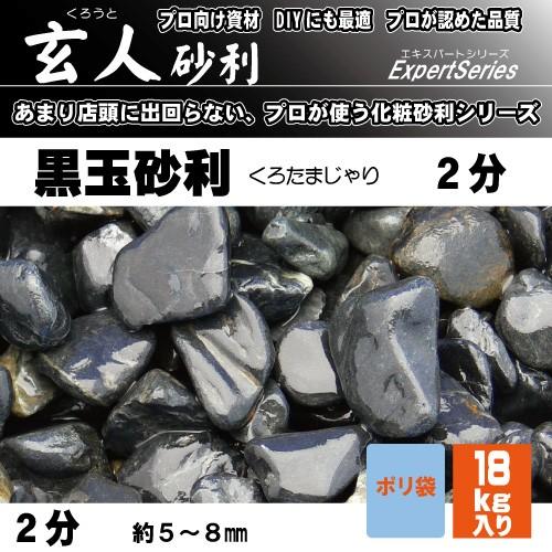 マツモト産業 玄人砂利黒玉砂利2分18kg 2分 5-8...