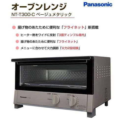 Panasonic オーブントースター NT-T300-Cベージュ...