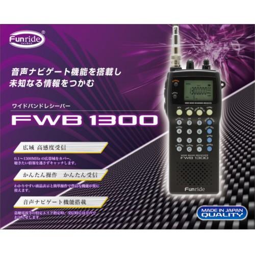 Funride ワイドバンドレシーバー FWB1300