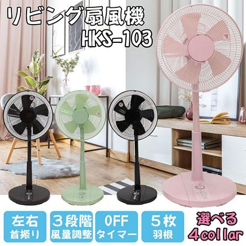 ヒロコーポレーション リビングカラー扇風機 マ...